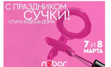 "8 марта в ""Nebar. Moscow"""