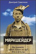 Маркшейдер