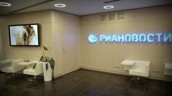 Пресс-центр РИА «Новости»