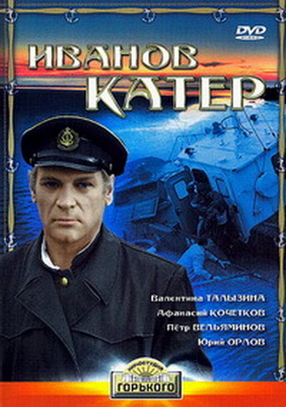 Иванов катер
