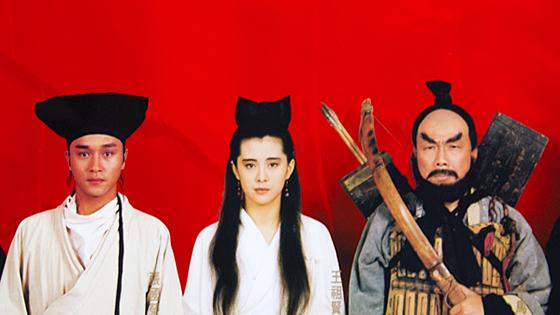 История китайского призрака (Sien nui yau wan)