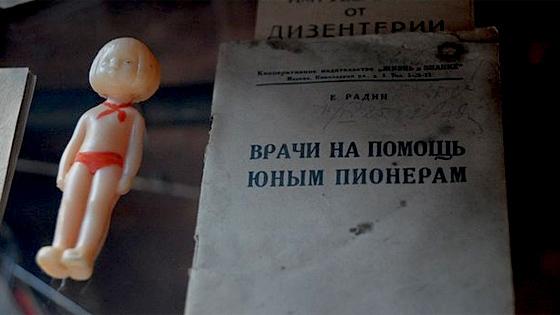 Страны советской пионер!