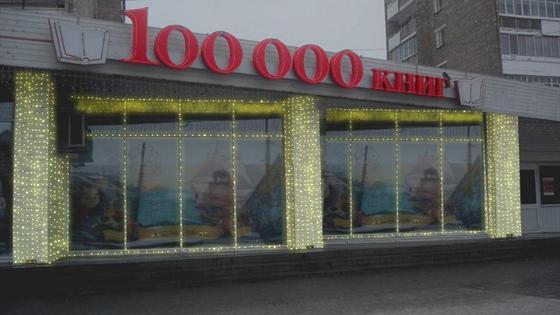 100000 книг