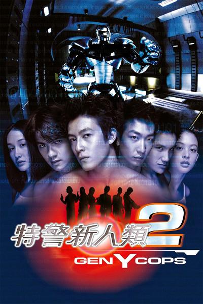Спецназ нового поколения (Tejing xinrenlei 2)