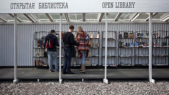 Открытая библиотека