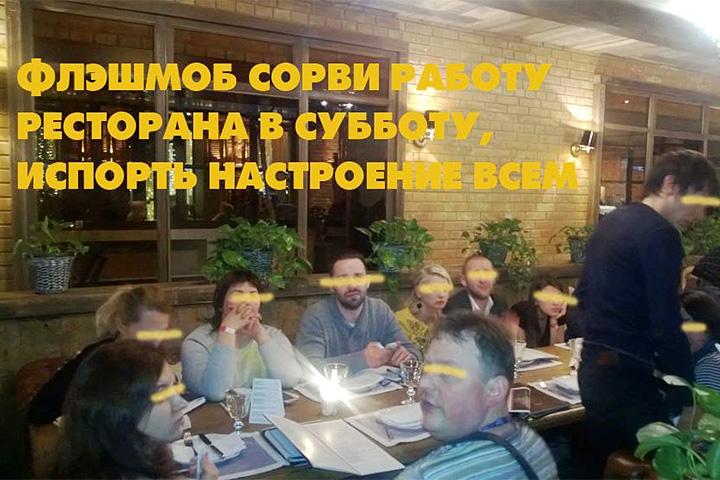Это фотография вскрывает некую организацию, которая резервирует столы в ресторанах, заказывает один чай и часами тестирует на прочность нервы официантов