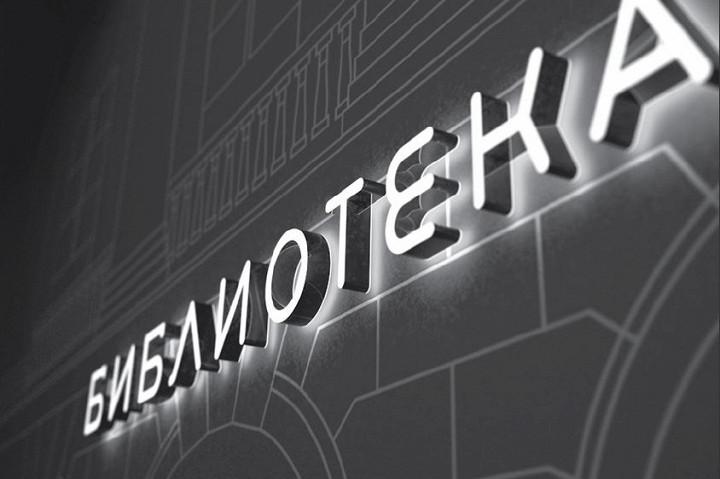 Буквы с неоновой подсветкой даже в темное время будут выделять здание библиотеки