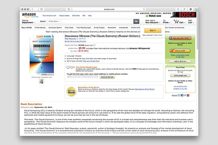 Вот примерно такими книгами заполнена база Amazon