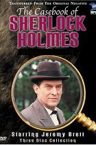 Записки о Шерлоке...