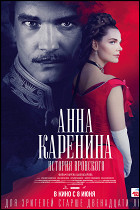 Анна Каренина