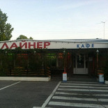 Ресторан Лайнер - фотография 1