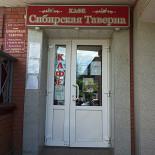 Ресторан Сибирская таверна - фотография 1