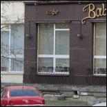 Ресторан Babushka - фотография 1