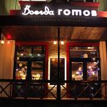 Ресторан Всегда готов - фотография 1