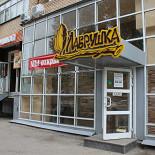 Ресторан Лаврушка - фотография 2