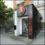 Ресторан Харакири - фотография 6