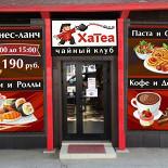 Ресторан Хатеа - фотография 3