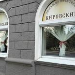 Ресторан Кировский - фотография 1