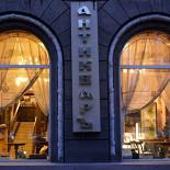 Ресторан Антиквар - фотография 1