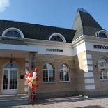 Ресторан Персона - фотография 1