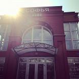Ресторан Софья - фотография 1