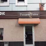 Ресторан Голден-тайм - фотография 1