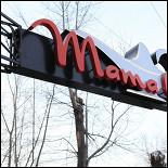 Ресторан Mama Asia - фотография 1