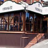 Ресторан Уловка 22 - фотография 1