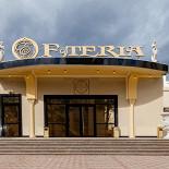 Ресторан Eteria - фотография 1