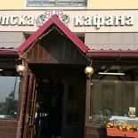 Ресторан Серпска кафана - фотография 1