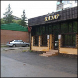 Ресторан Хазар - фотография 1