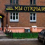 Ресторан Чехов - фотография 3