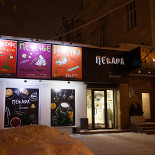 Ресторан Пекара - фотография 1