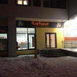 Ресторан Пивпункт - фотография 1