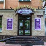 Ресторан Виолет-прованс - фотография 1
