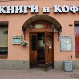 Ресторан Книги и кофе - фотография 4 - Вход