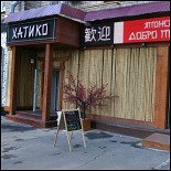 Ресторан Хатико - фотография 1
