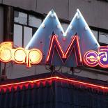 Ресторан Медео - фотография 4