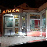 Ресторан Гавар - фотография 1