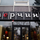 Ресторан Перчини - фотография 2