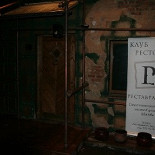 Ресторан Реставрация - фотография 1 - Таким входом ресторан встречает гостей.