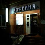 Ресторан Карамель - фотография 1