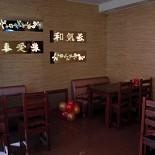 Ресторан Саян - фотография 1