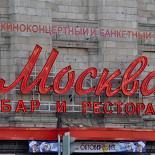 Ресторан New's Pub Mocква - фотография 2