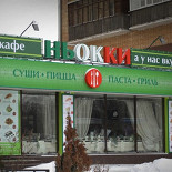 Ресторан Ньокки - фотография 1