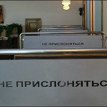 Ресторан Метро - фотография 1