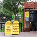 Ресторан Дариали - фотография 4