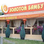 Ресторан Золотой бамбук - фотография 4