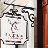 Ресторан Кадриль с омаром - фотография 6