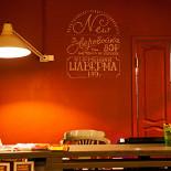 Ресторан Пир О.Г.И. - фотография 3